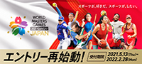 World Masters Games 2021 Kansai Games Official Website