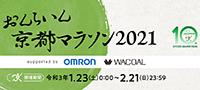 京都マラソン2021