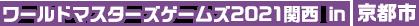 ワールドマスターズゲームズ2021関西in京都
