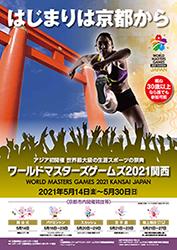 大会PRポスター(日本語)