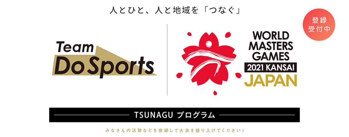 TSUNAGUプログラム