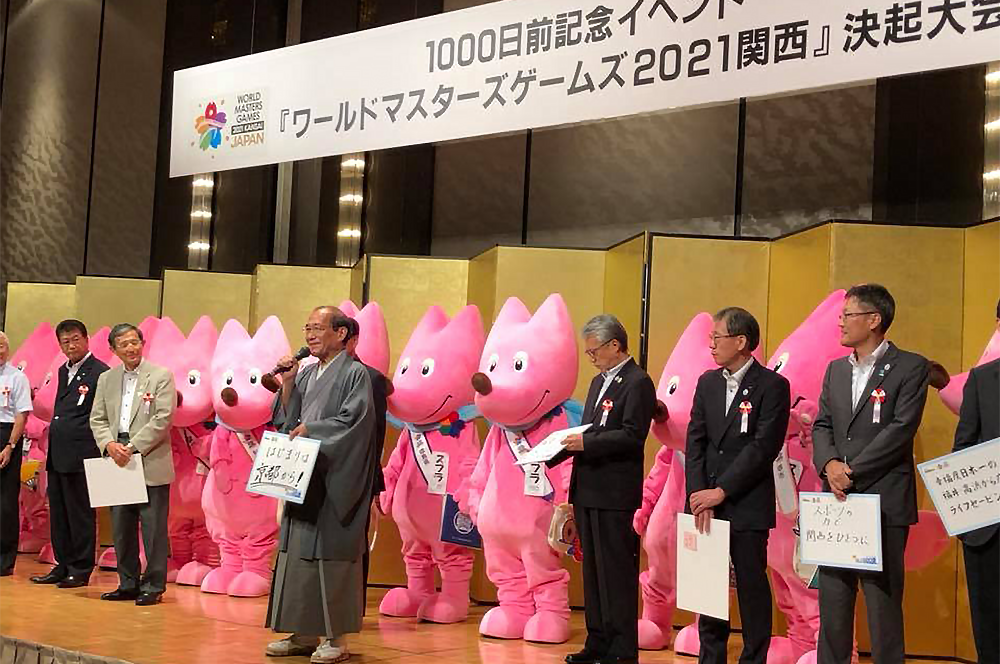 World Masters Games 2021 KANSAI in Kyoto City
