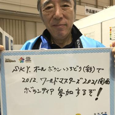 SKY.オールボランいろどり(彩)で 2012.ワールドマスターズ2021関西 ボランティア参加するぞ!