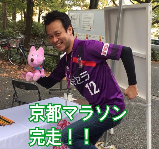 京都マラソン完走!!