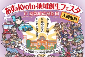 11月23日「あすのKyoto・地域創生フェスタ」in京都府立植物園でPR活動を行います!