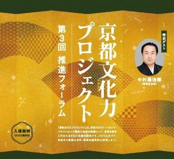 【終了しました】「TSUNAGUプログラム」12/12京都文化力プロジェクト第3回推進フォーラム