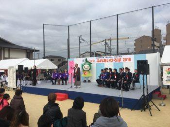 11月24日東山区民ふれあいひろばでPR活動を行いました!