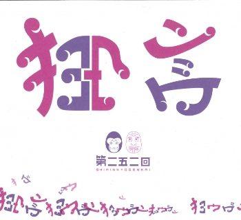 【終了しました】「TSUNAGUプログラム」12/7 第252回 市民狂言