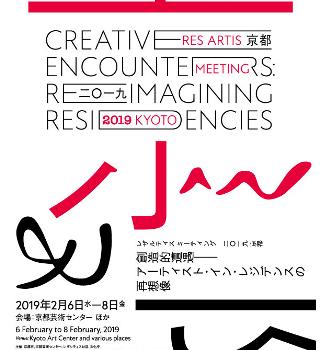 【終了しました】「TSUNAGUプログラム」2/6-2/8レザルティスミーティング2019京都
