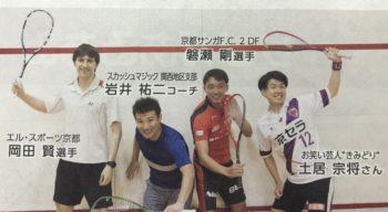 サンガ磐瀬選手とお笑い芸人土居ちゃんによるスカッシュ体験記事が「サンガタイムズ12月号」に掲載!