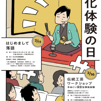 【終了しました】「TSUNAGUプログラム」2/11  和の文化体験の日 はじめまして落語(落語を実際に見て,楽しもう!)