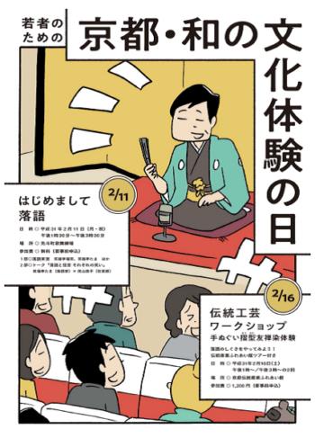 【終了しました】「TSUNAGUプログラム」2/16  和の文化体験の日 伝統工芸ワークショップ(手ぬぐい摺型友禅染体験)