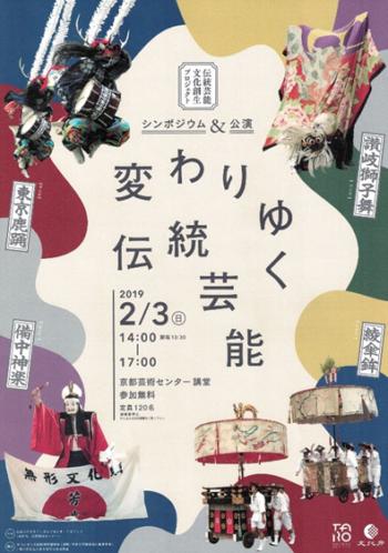 【終了しました】「TSUNAGUプログラム」 2/3  伝統芸能文化創生プロジェクト シンポジウム&公演 「変わりゆく伝統芸能」
