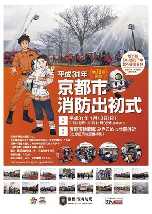 【終了しました】「TSUNAGUプログラム」 1/13  平成31年京都市消防出初式