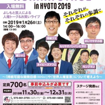 【終了しました】「TSUNAGUプログラム」1/26ヒューマンステージ・イン・キョウト2019
