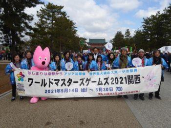 京都市消防出初式市民パレードに参加しました!