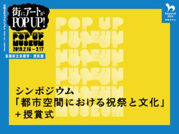 【終了しました】「TSUNAGUプログラム」 2/16 京都文化力プロジェクト 授賞式/シンポジウム「都市空間における祝祭と文化」