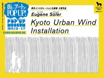 【終了しました】「TSUNAGUプログラム」 2/16-3/17  京都文化力プロジェクト POP UP MUSEUM!野外インスタレーション公募展「Kyoto Urban Wind Installation」