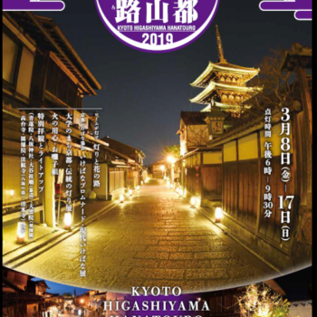 【終了しました】「TSUNAGUプログラム」4/21 上京区140周年記念事業第65回上京区ソフトボール大会