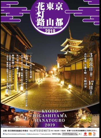 【終了しました】「TSUNAGUプログラム」3/8~3/17 京都・東山花灯路-2019