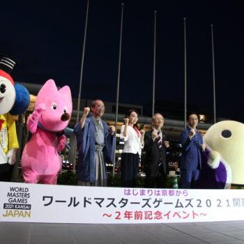 「ワールドマスターズゲームズ2021関西」大会マスコット・スフラによる等身大スフラパネルの贈呈式を行いました!