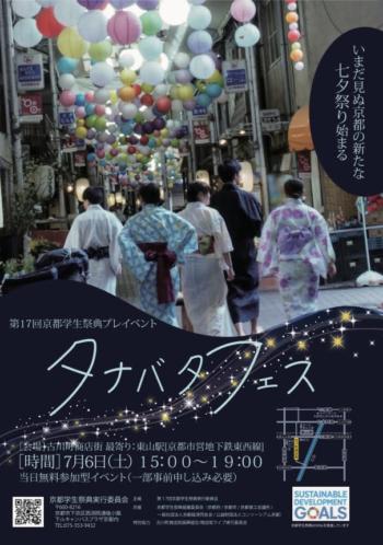 【終了しました】「TSUNAGUプログラム」2019/7/6 第17回京都学生祭典プレイベント「タナバタフェス」