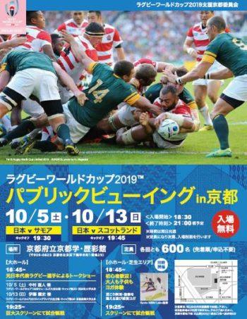 ラグビーワールドカップ2019日本大会パブリックビューイング in 京都開催のお知らせ