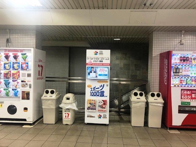 地下鉄東西線三条京阪駅にデジタル残日計を設置しました!