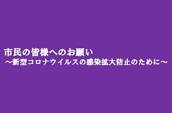 京都市コロナ感染防止徹底月間イメージ