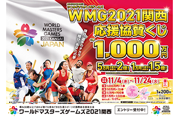 近畿宝くじ「WMG2021関西応援協賛くじ」が発売されます!イメージ