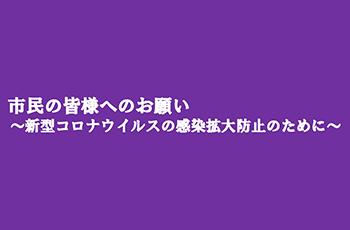 京都市コロナ感染防止徹底月間(第4弾)