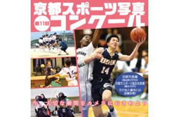 京都スポーツ写真コンクールの作品を募集しています!イメージ