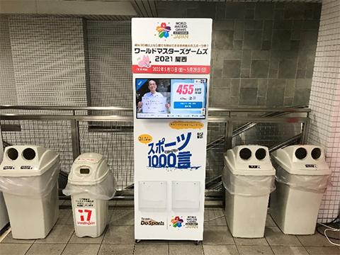 地下鉄東西線三条京阪駅にデジタル残日計を再び設置しました!
