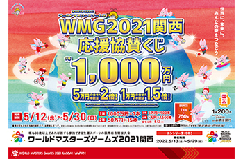 近畿宝くじ「WMG2021関西応援協賛くじ」が発売されます!