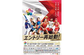 「ワールドマスターズゲームズ2021関西」エントリー再開!