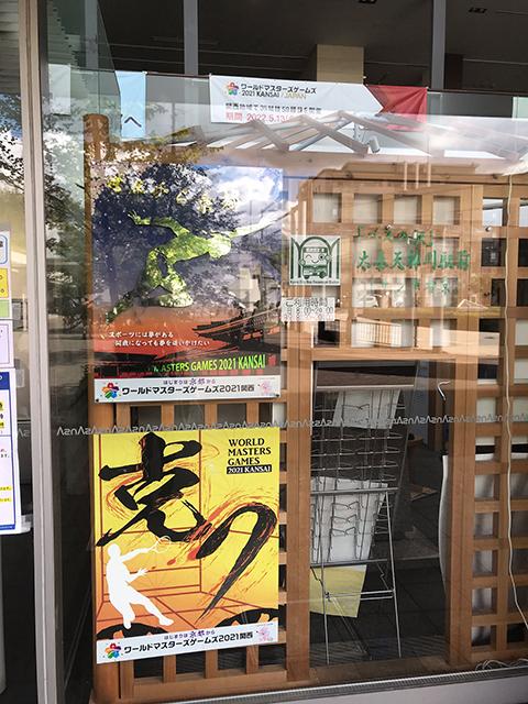 右京区役所正面玄関にWMG公共サイン美術展作品を設置しました!
